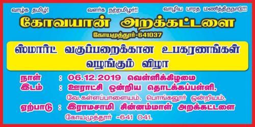 Dec 2019 - V Kallipalyam Smart School - Event Invitation
