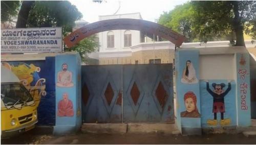 School-Entrance